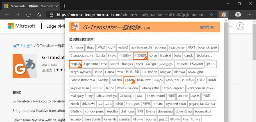 G-Translate 擴充功能