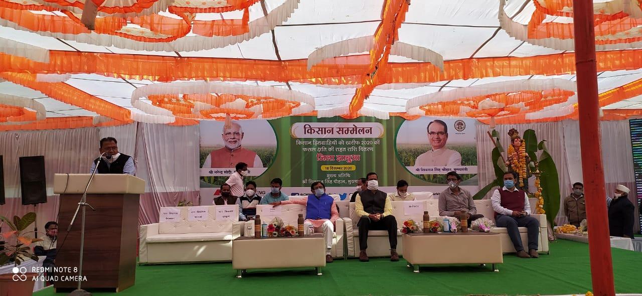 Jhabua News- सांसद गुमानसिंह डामोर ने किसान सम्मेलन का शुभारम्भ किया