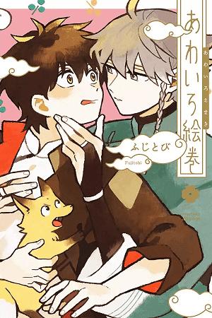 Awairo Emaki Manga
