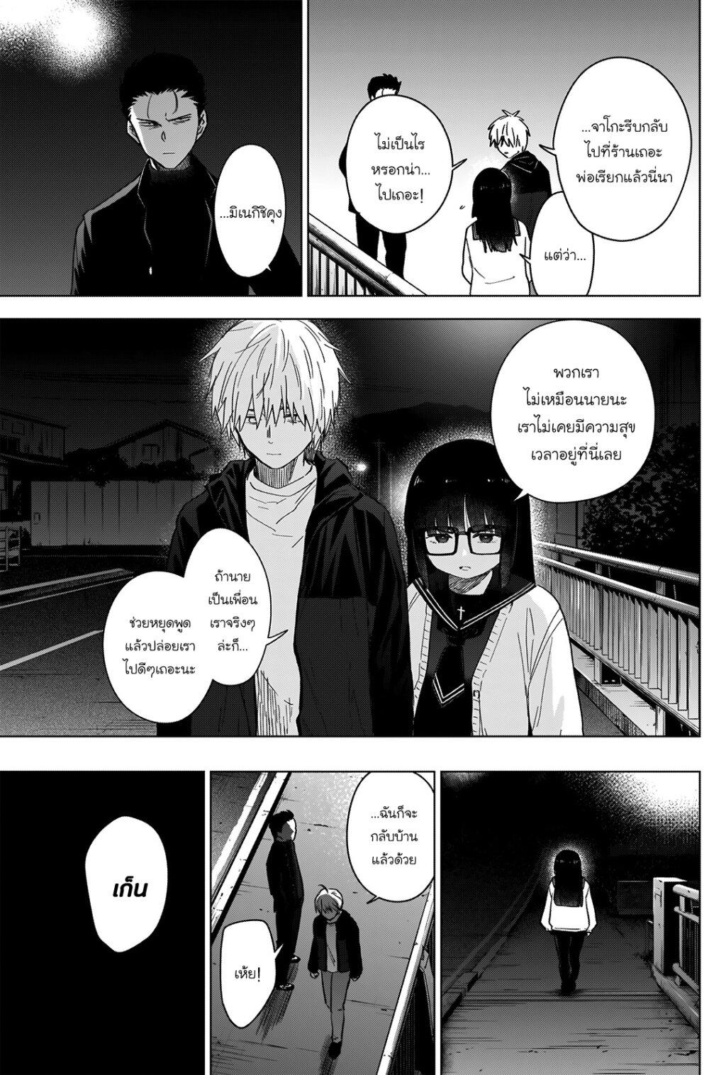 อ่านการ์ตูน Shounen no Abyss ตอนที่ 31 หน้าที่ 3