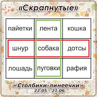 http://skrapnutyie.blogspot.ru/2016/05/2205-2106.html