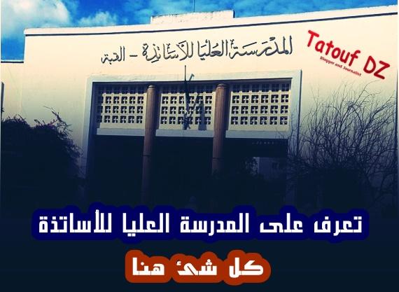 كل ما يخص المدرسة العليا للأساتذة معدل القبول وتخصصاتها ومدة التكوين  ومقراتها بالجزائر