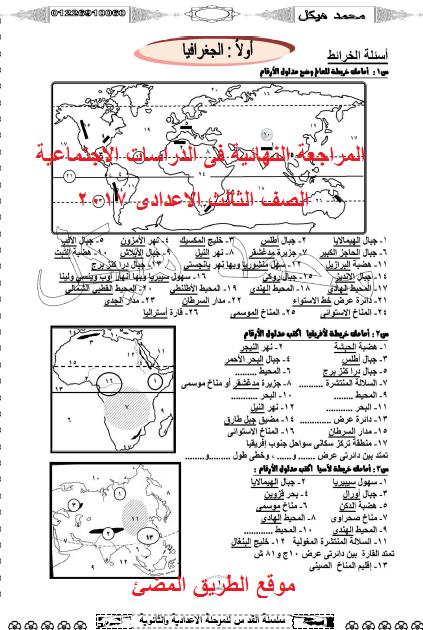 افضل مذكرة مراجعة نهائية (مراجعة ليلة الامتحان ) فى الدراسات الاجتماعية الصف الثالث الاعدادى  ,اعداد أ: محمد هيكل