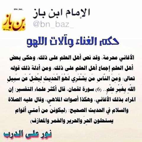 المذك ر حكم الغناء والموسيقى في الاسلام