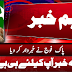 Pak Army Im Porttant Message To Public