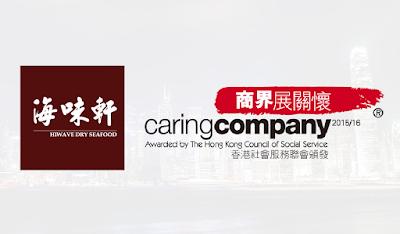 2015-16年度「商界展關懷」 Caring Company Award