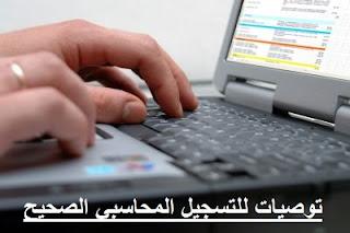 نصائح للتسجيل المحاسبي الصحيح