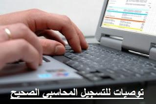 نصائح للتسجيل المحاسبي الصحيح و العملي