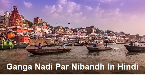 Ganga Nadi Par Nibandh In Hindi