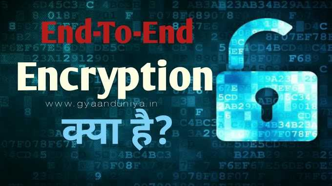 End To End Encryption kya hai? End To End encryption meaning in hindi. Full Information