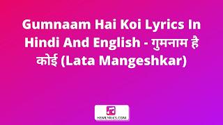 Gumnaam Hai Koi Lyrics In Hindi And English - गुमनाम है कोई (Lata Mangeshkar)