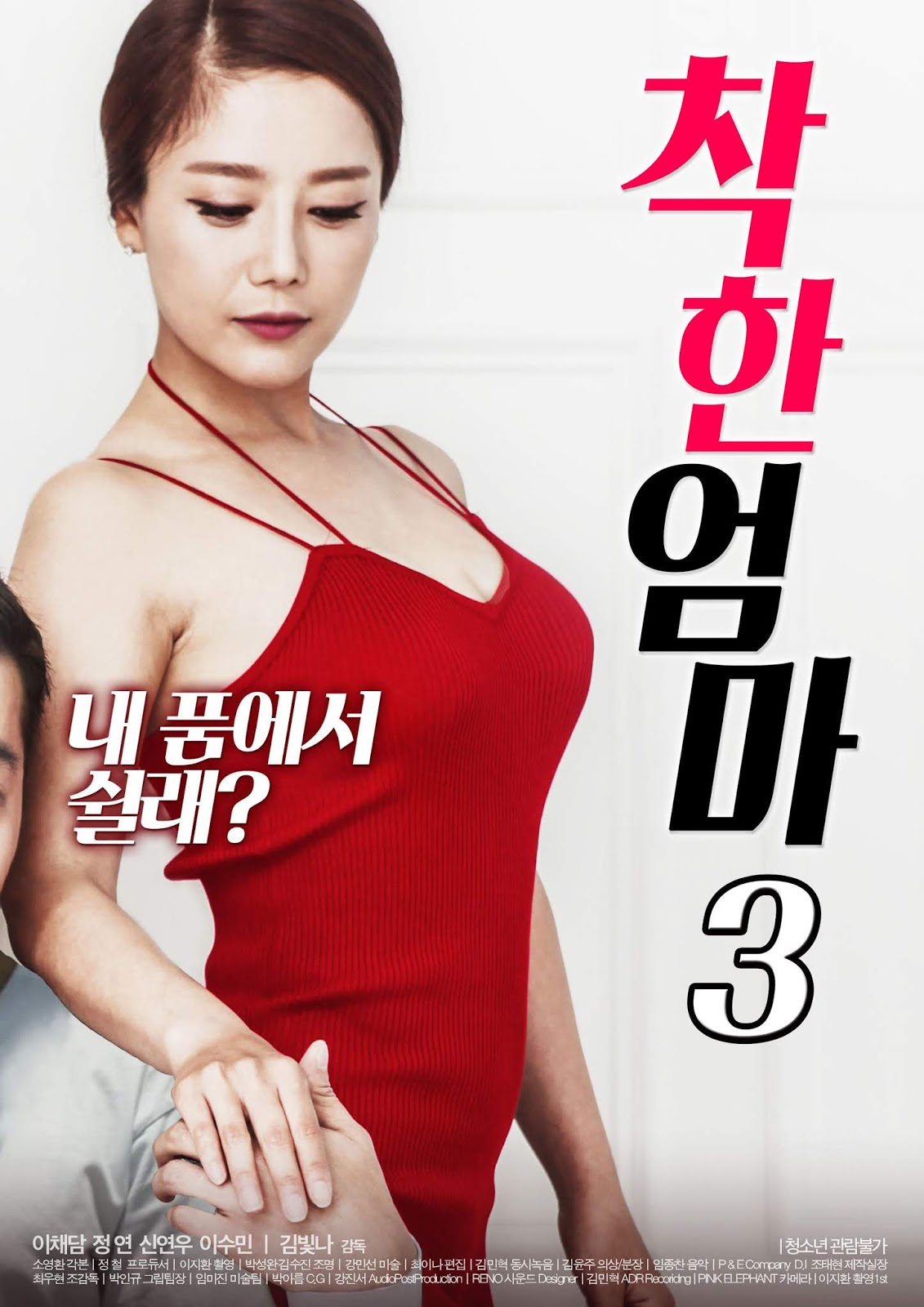 Good Mother 3 Full Korea 18+ Adult Movie Online Free