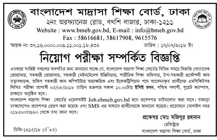 Bangladesh Madrasah Education Board (BMEB) Job Exam Seat Plan