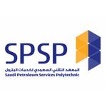 المعهد السعودي للبترول يعلن عن برنامج التدريب المنتهي بالتوظيف