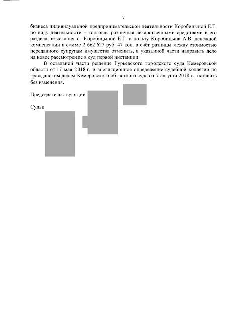 Верховный суд о разделе бизнеса при разводе стр 7