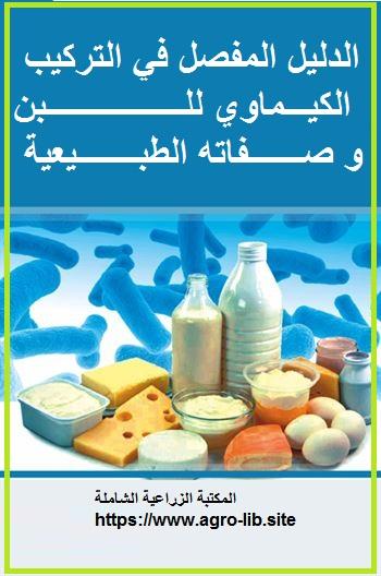 كتاب : الدليل افمفصل في التركيب الكيماوي للبن و صفاته الطبيعية
