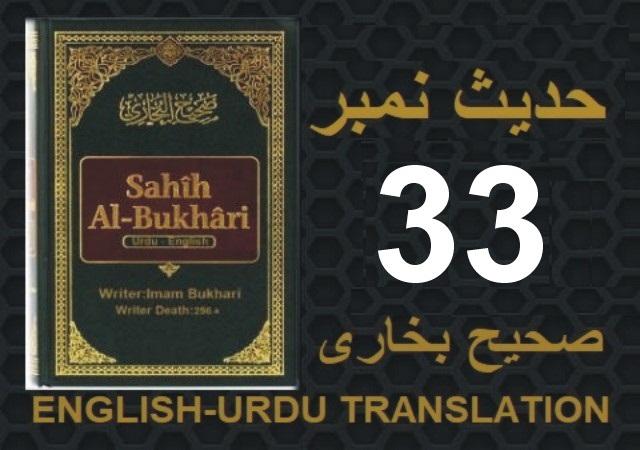 Sahih Bukhari Hadith No.33-Read English & Urdu Translation,