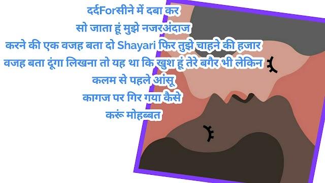 Love Shayari in Hindi For Girlfriend लव की शायरी इन हिंदी विथ इमेज