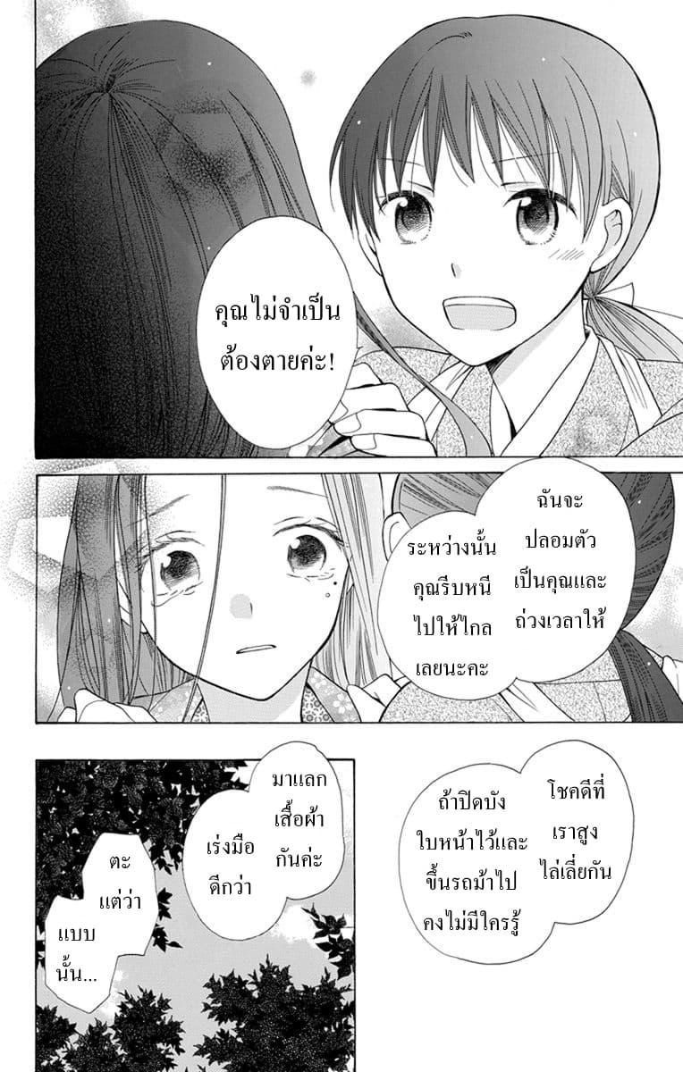Tendou-ke Monogatari - หน้า 13