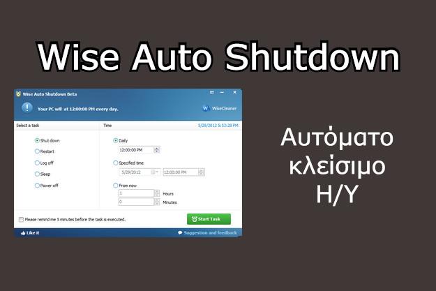 Wise Auto Shutdown - Ρυθμίστε τον υπολογιστή σας να κλείσει μόνος του σε συγκεκριμένη ώρα