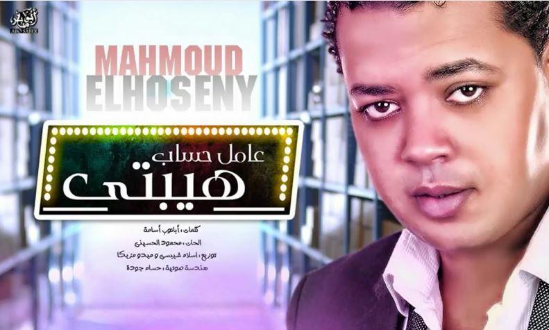 محمود الحسينى اغنية عامل حساب هيبتى Mp3