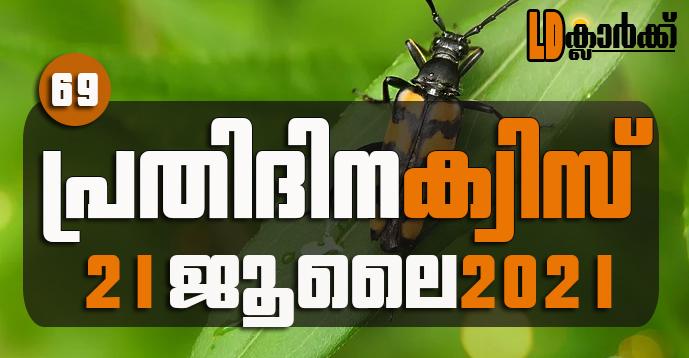 Kerala PSC   21 Jul 2021   Online LD Clerk Exam Preparation - Quiz-69