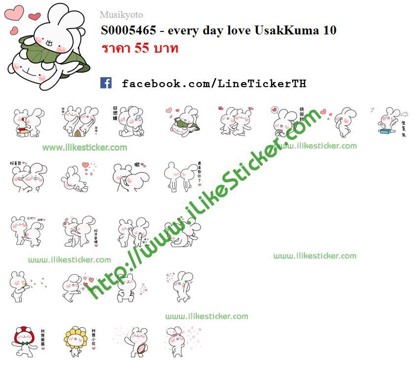 every day love UsakKuma 10