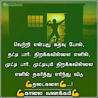 Tamil motivation good morning image