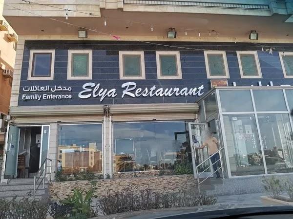 مطعم ايليا سيهات | المنيو الجديد ورقم الهاتف والعنوان