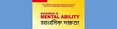 Khairul's BCS Mental Ability Book PDF Free Download