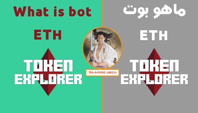 شرح بوت ETH token Explorer ومميزاته