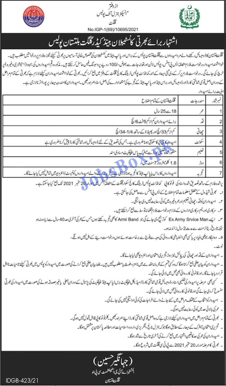 Gilgit Baltistan Police Jobs 2021 – Police Constables Jobs
