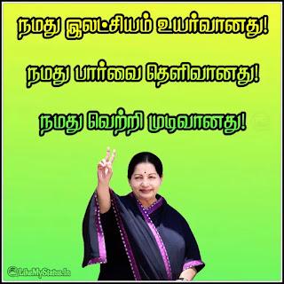 Jayalalithaa ponmoligal