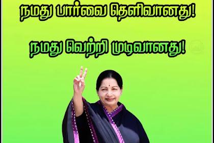 7 ஜெயலலிதா பொன்மொழிகள் | Jayalalithaa Quotes In Tamil