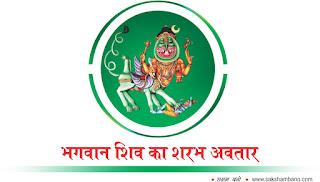 भगवान शिव का शरभ अवतार in hindi, Bhagwan Shiv ka Sharav Avatar in hindi, bhagwan shiv ke 19 avatar in hindi, bhagwan shiv ke 19 avatar ke naam in hindi, bhagwan shiv ke 19 avatar ka mahatva in hindi, bhagwan shiv ke 19 avatar kya hai hin hindi, bhagwan shiv ke 19 avatar ki pooja in hindi, bhagwan shiv ke kitne avatar hai in hindi, bhagwan shiv ke kitne roop hai in hindi, bhagwan shiv avatar hai in hindi, shiv-parvti in hindi, shiv kya hai in hindi, bhagwan shiv hi mahakaal hai in hindi, shiv avtar ki utpatti in hindi, संक्षमबनों इन हिन्दी में, संक्षम बनों इन हिन्दी में, sakshambano in hindi, saksham bano in hindi, in hindi, Bhagwan Shiv ka Sharabh Avatar in hindi, sabki maang phir modi sarkar in hindi, सबकी माँग फिर मोदी सरकार in hindi, modi keval modi sarkar in hindi, मोदी केवल मोदी सरकार in hindi, dil se modi sarkar in hindi, दिल से मोदी सरकार in hindi, मन से मोदी सरकार in hindi, man se modi sarkar in hindi, क्यों सक्षमबनो इन हिन्दी में, क्यों सक्षमबनो अच्छा लगता है इन हिन्दी में?, कैसे सक्षमबनो इन हिन्दी में? सक्षमबनो ब्रांड से कैसे संपर्क करें इन हिन्दी में, सक्षमबनो हिन्दी में, सक्षमबनो इन हिन्दी में, सब सक्षमबनो हिन्दी में,अपने को सक्षमबनो हिन्दीं में, सक्षमबनो कर्तव्य हिन्दी में, सक्षमबनो भारत हिन्दी में, सक्षमबनो देश के लिए हिन्दी में,खुद सक्षमबनो हिन्दी में, पहले खुद सक्षमबनो हिन्दी में, एक कदम सक्षमबनो के ओर हिन्दी में, आज से ही सक्षमबनो हिन्दीें में,सक्षमबनो के उपाय हिन्दी में, अपनों को भी सक्षमबनो का रास्ता दिखाओं हिन्दी में, सक्षमबनो का ज्ञान पाप्त करों हिन्दी में,सक्षमबनो-सक्षमबनो हिन्दीें में, kiyon saksambano in hindi, kiyon saksambano achcha lagta hai in hindi, kaise saksambano in hindi, kaise saksambano brand se sampark  in hindi, sampark karein saksambano brand se in hindi, saksambano brand in hindi, sakshambano bahut accha hai in hindi, gyan ganga sakshambnao se in hindi, apne aap ko saksambano in hindi, ek kadam saksambano ki or in hindi,saksambano phir se in hindi, ek baar phir saksambano in hindi, ek kadam saksambano ki or in hindi, self saksa