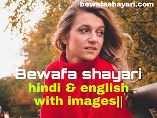 Bewafa shayari in hindi& english