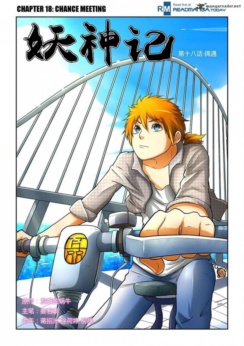 Tales Of Demons And Gods Chapter 18