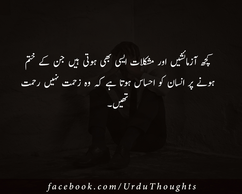 ... Urdu Quotes On Zindagi | Urdu Quotes With Images| Best Quotes In Urdu  Language | Famous Urdu Quotes | Amazing Quotes In Urdu | Urdu Quotes About  Life ...