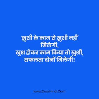 Aaj ka suvichar kya hai आज का सुविचार क्या है