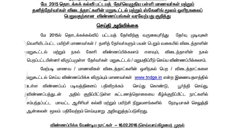 Tnpsc question papers and answers in tamil pdf