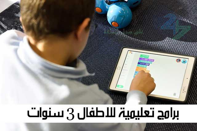 برامج تعليمية للاطفال 3 سنوات