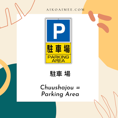 Parking area traffic sign in japan