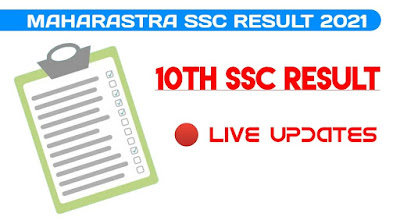 Maharashtra SSC Result 2021: Check Maharashtra Board 10th result from this link, roll number and seat number required
