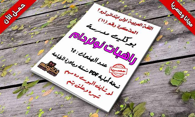 مذكرة اللغة العربية للصف الاول الابتدائى الترم الثانى لمدرسة نوتردام (حصريا)