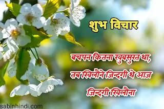 Subh Vichar in Hindi Good Morning