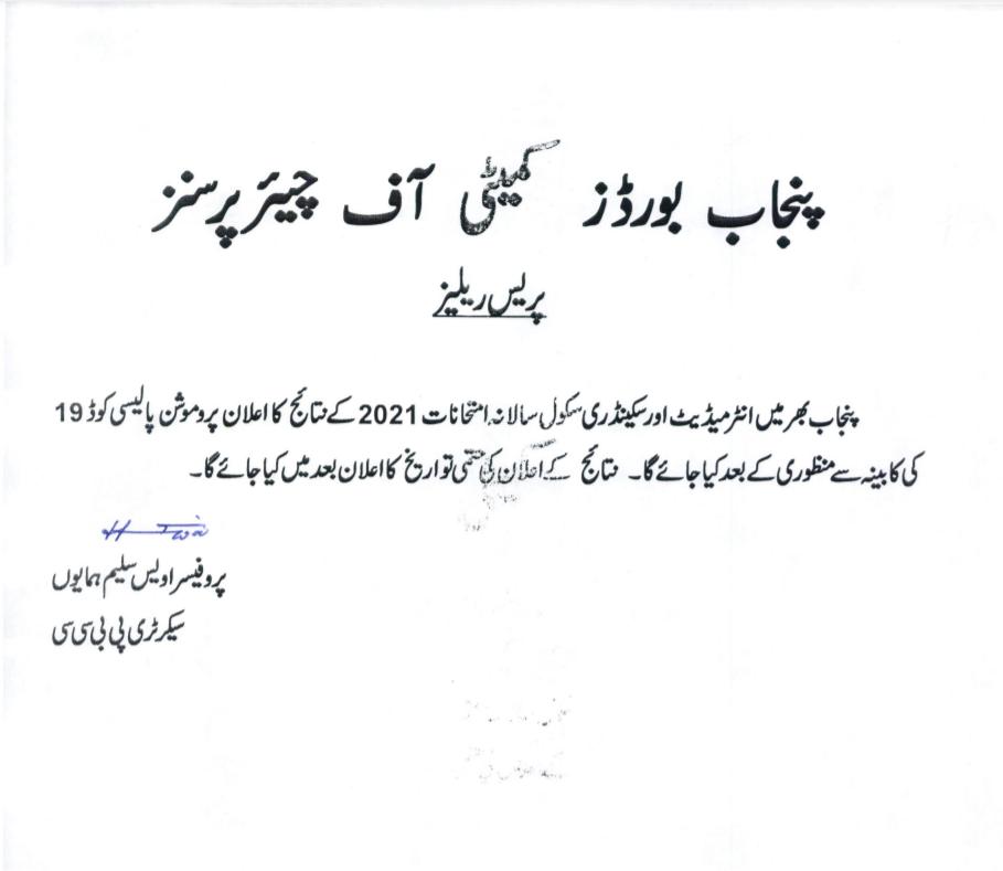 Punjab Boards Postponed Intermediate & Matric Results 2021