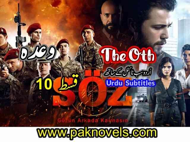Turkish Drama Soz Episode 10 Urdu Subtitles