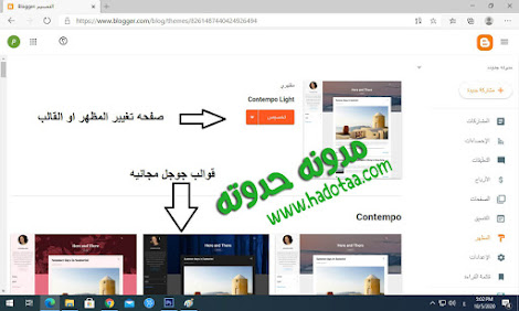 طريقة انشاء مدونة بلوجر شرح بالصور 2020