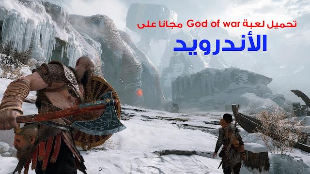 تحميل لعبة god of war مجانا على هواتف الأندرويد بحجم 80 MB
