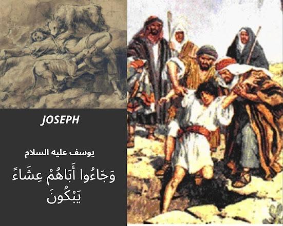 حياة سيدنا يوسف - قصه سيدنا يوسف